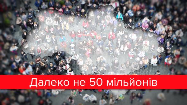 Количество населения Украины продолжает сокращаться