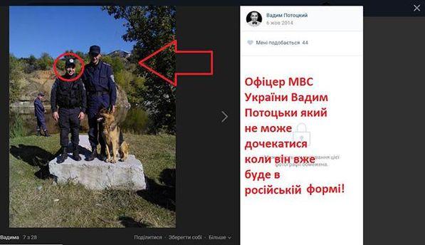Активіст виявив українських офіцерів-сепаратистів