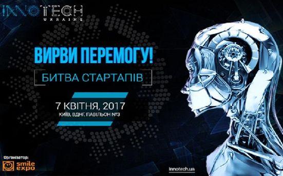 InnoTech 2017
