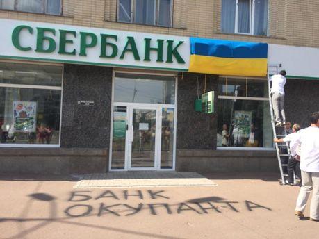 Відповідь  на санкції проти російських банків