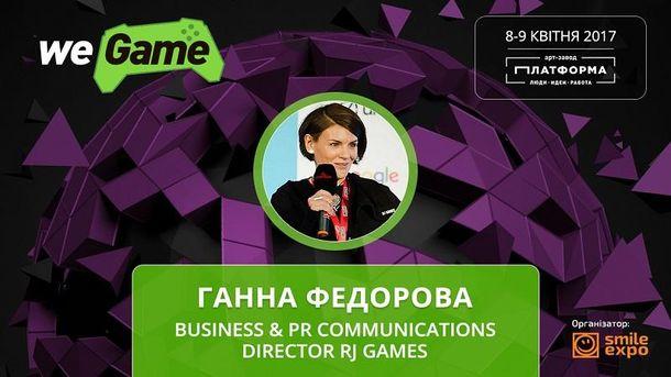 Ганна Федорова на WEGAME Awards