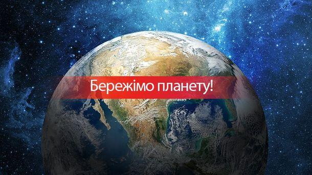 Година Землі