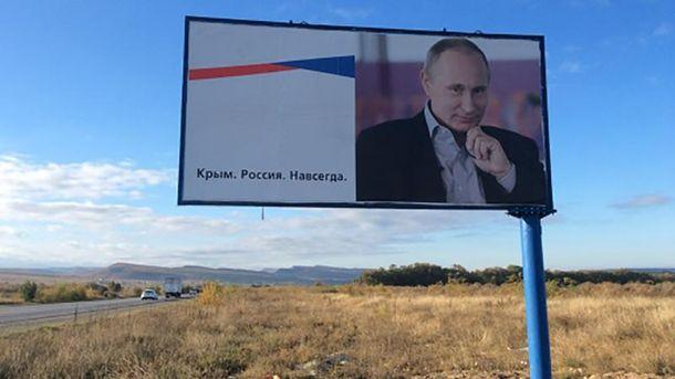Теперь в Крыму на каждом столбе – портреты Путина