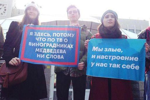 Россияне митингуют против коррупции в стране