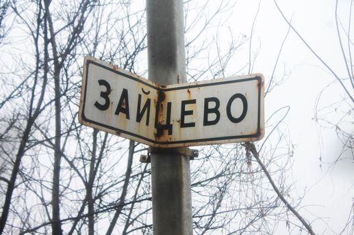 Село Зайцеве