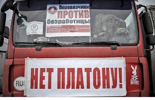 В России на протесты вышли дальнобойщики