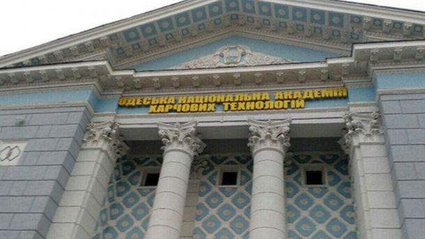 Одесская национальная академия пищевых технологий