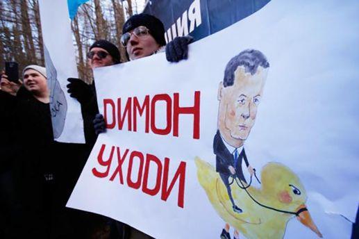 Росіяни хочуть відставки Дмитра Медведєва