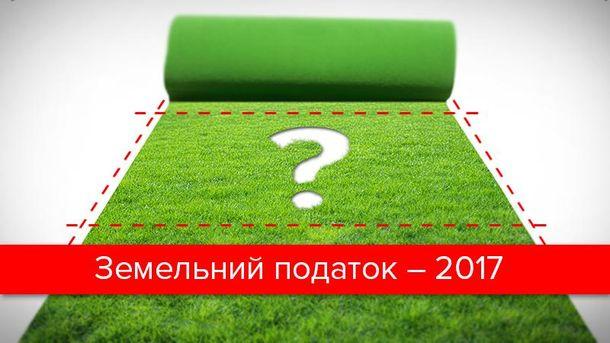 Земельные отношения в Украине