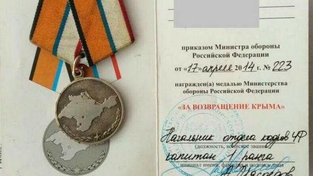 Медаль предателя