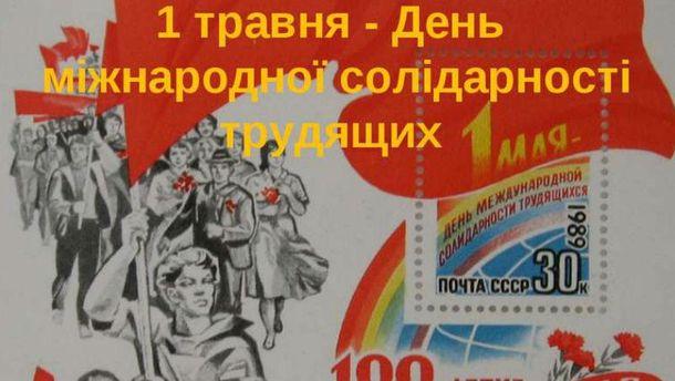 1 травня – Міжнародний день солідарності трудящих