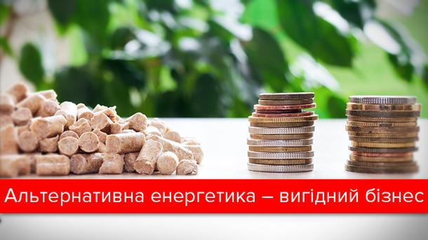 Як заробити на біопаливі: Рада відкрила нові перспективи