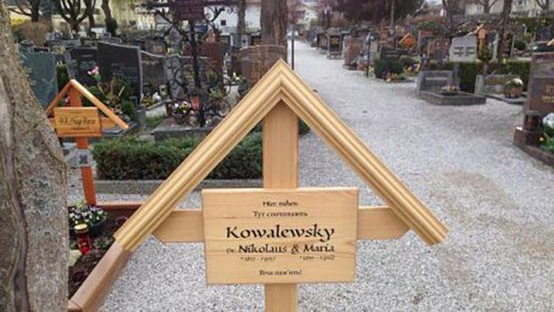 Могила Николая Ковалевского