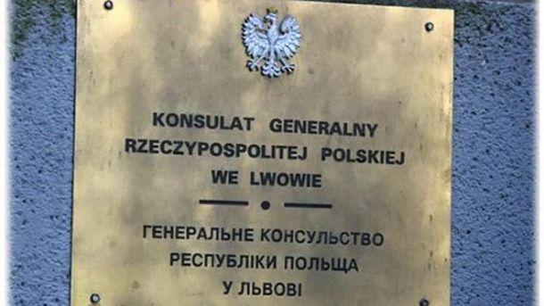 Генконсульство Польши во Львове