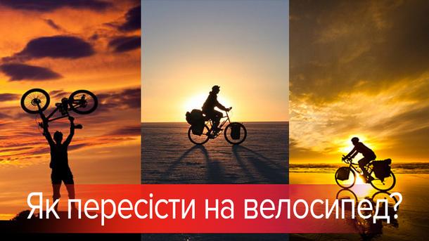 Велосипеди – це стиль життя