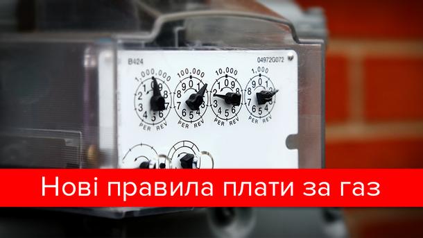 Абонплата за газ – новое в коммуналке