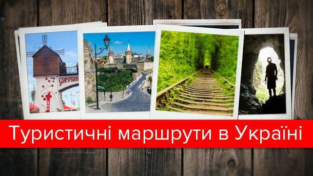 Відпочиваємо в Україні