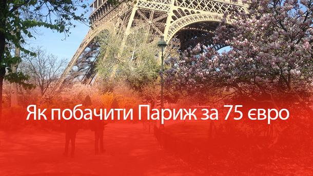 Побачити Париж за 75 євро цілком реально