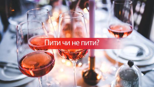 Чи насправді корисно пити вино?