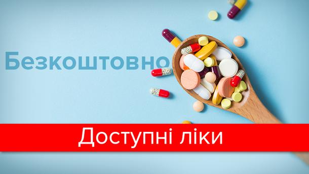 Як отримати безкоштовні ліки?