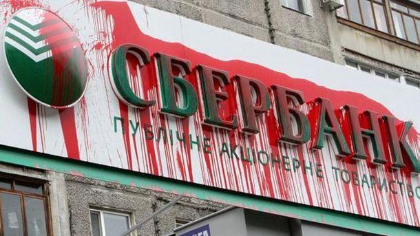 Российские банки в Украине под санкциями