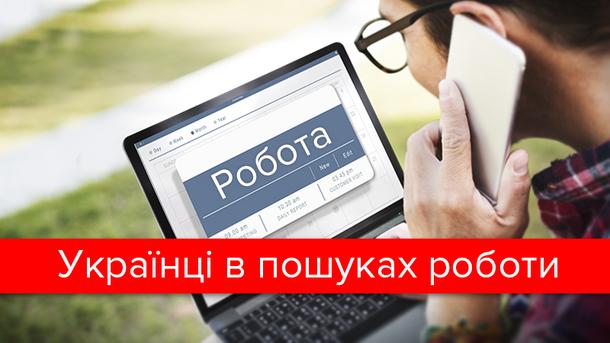 Поиск работы в Украине