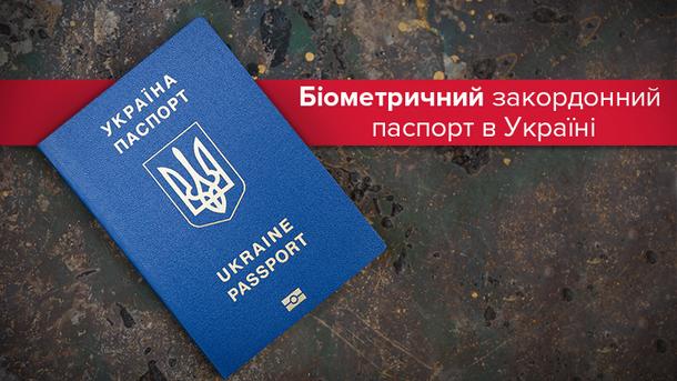 Харьков сделать загранпаспорт официальный сайт создание сайтов на joomla 1.5