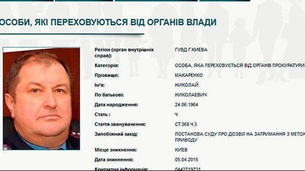 Николай Макаренко находился в розыске