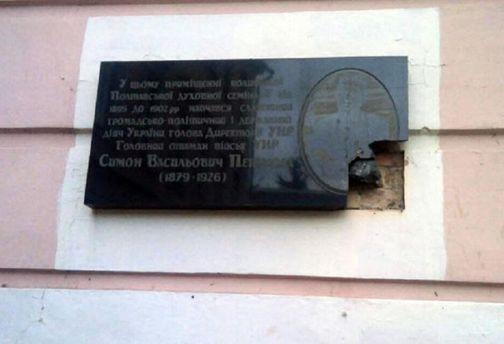 Пошкоджена меморіальна дошка