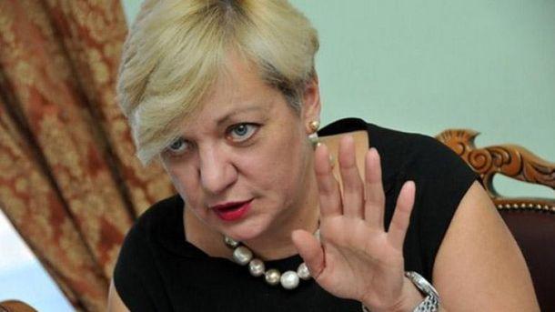 Глава НБУ Валерия Гонтарева