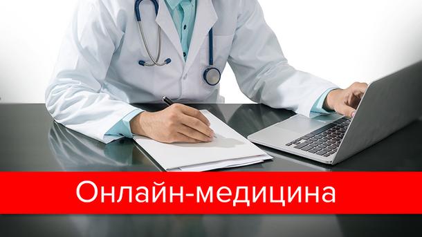 Электронная медицина в Украине