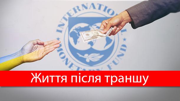 Что требует МВФ от Украины