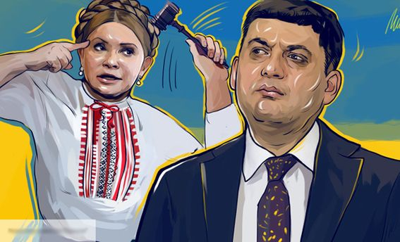 Гройсман готовий віддати Тимошенко