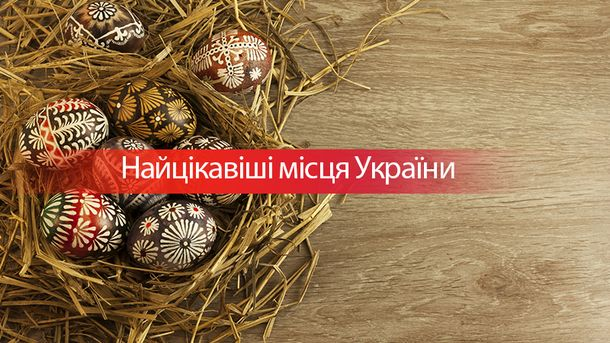 Куди поїхати на Великдень в Україні