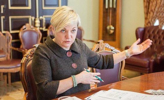 Валерия Гонтарева официально уходит с поста главы НБУ