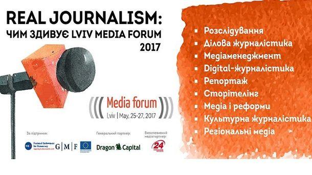 Real journalism: чем удивит Lviv Media Forum 2017