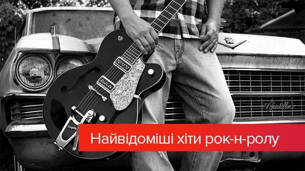 Хиты рок-н-ролла