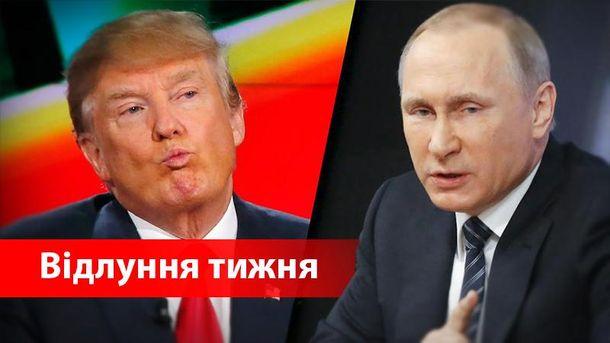 Трамп России больше не друг