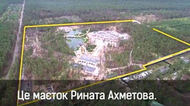 Маєток Ріната Ахметова