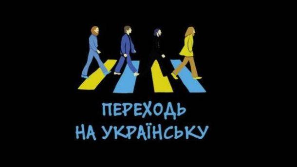 Украинцы переходят на государственный язык