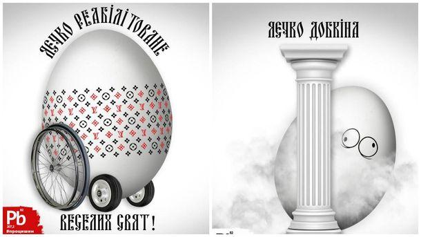 Пасхальные яйца политиков