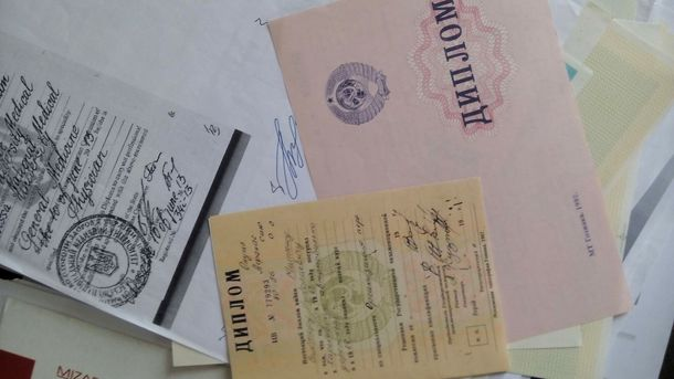 Старые документы