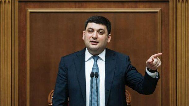 Гройсман заявил о необходимости проведения конституционной реформы