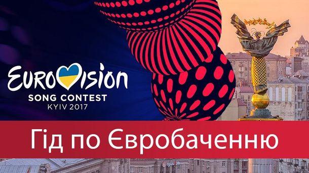 Евровидение 2017: даты, участники, где смотреть