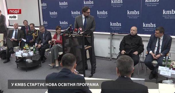 В Киево-Могилянской бизнес-школе стартует новая образовательная программа