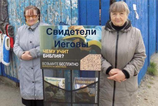 Отныне в России запрещена деятельность Свидетелей Иеговы