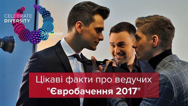 Ведучі Євробачення-2017: хто вони такі