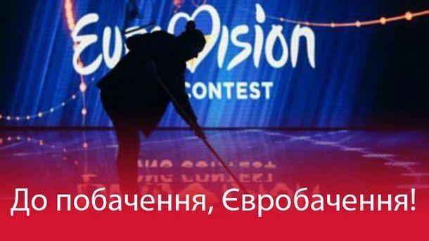 Євробачення-2017 у Києві пройде без Росії