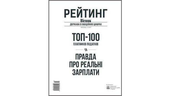Офіційне видання ДФС
