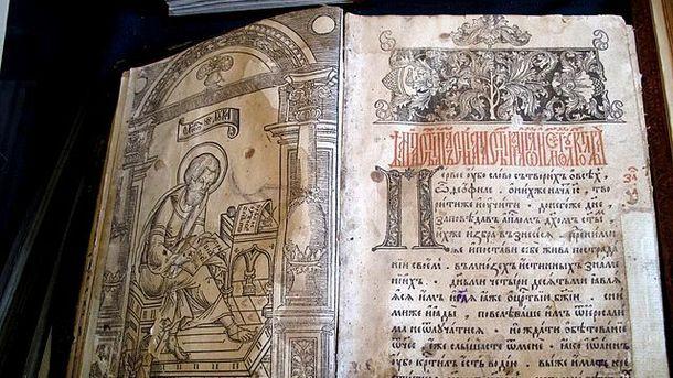 Старопечатная книга
